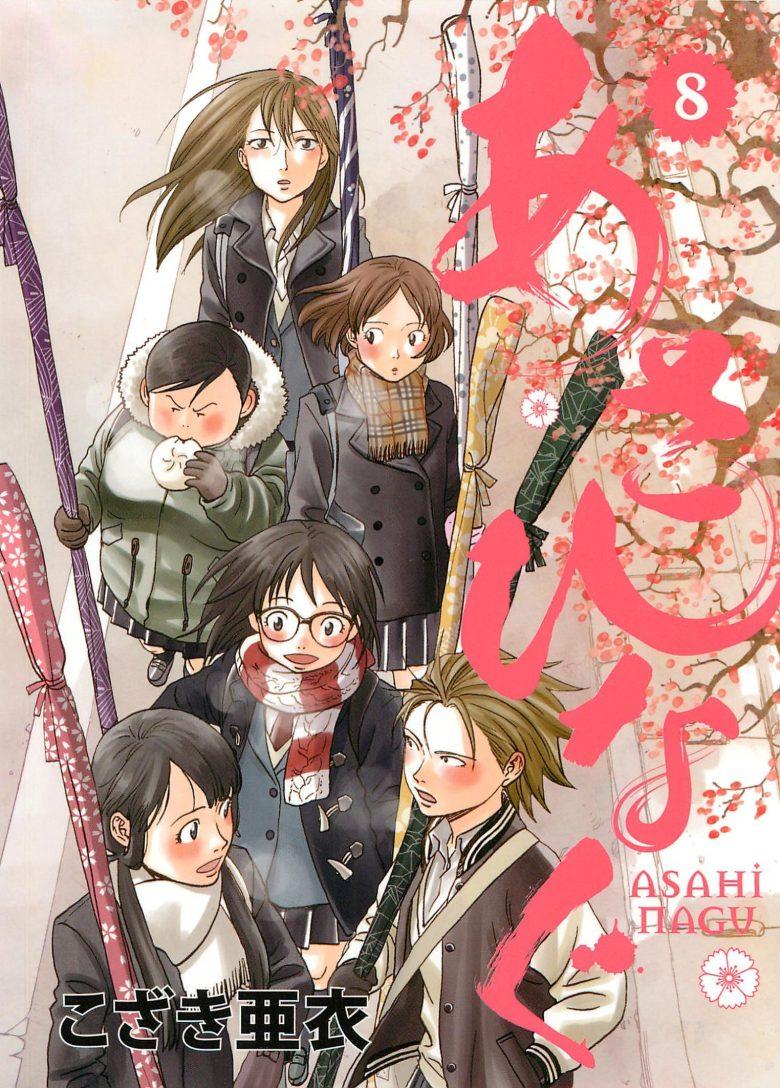 一般コミック-こざき亜衣-あさひなぐ-第08巻_001