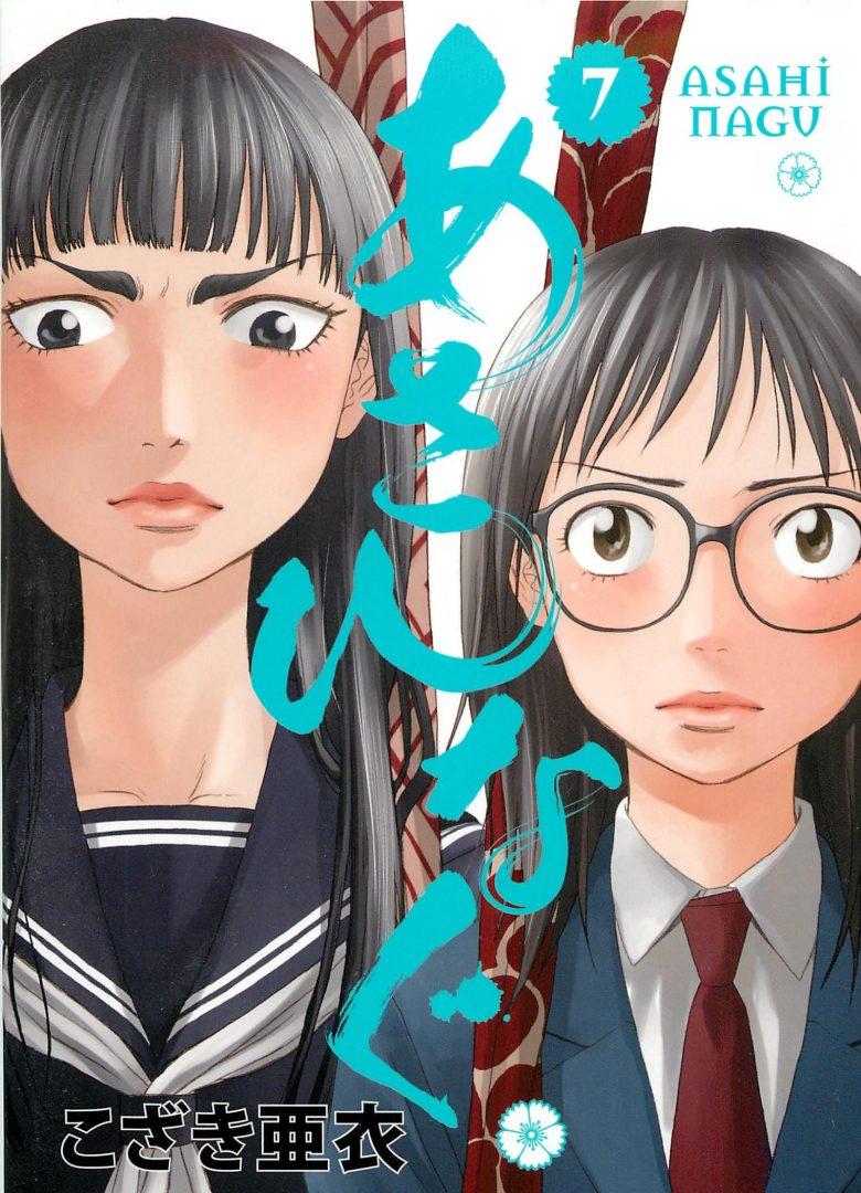 一般コミック-こざき亜衣-あさひなぐ-第07巻_001