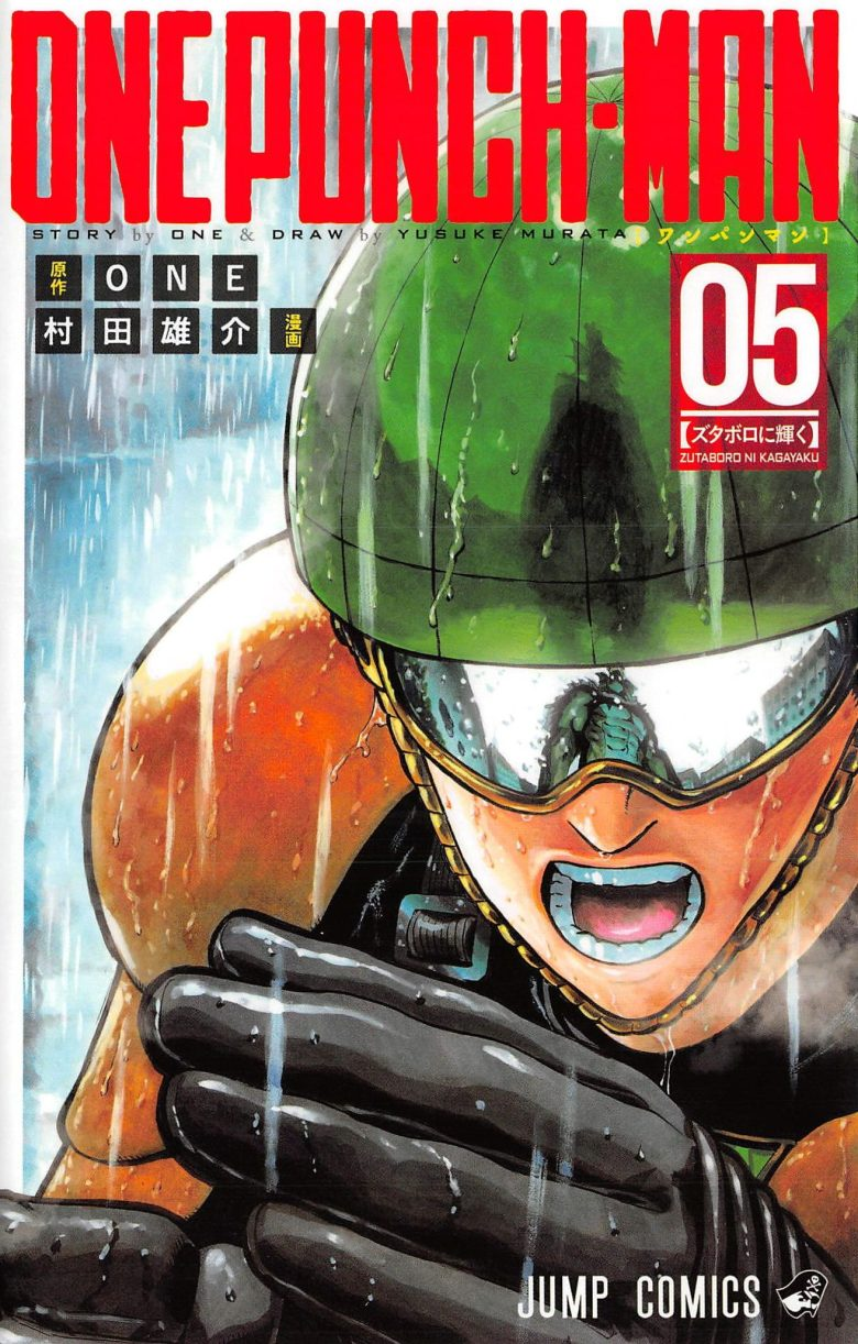 OnePunchMan_05_000_Cover